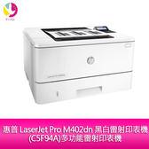 惠普HP LaserJet Pro M402dn 黑白雷射印表機(C5F94A)多功能雷射印表機