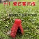 【JIS】A459 單入 H1 營釘警示燈 螢火蟲警示燈 營釘罩 營釘套 營釘燈 營釘帽 露營安全燈