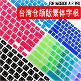 蘋果筆電 蘋果筆電筆記本電腦美版注音倉頡版按鍵膜鍵盤膜Mac 鍵盤保護貼膜