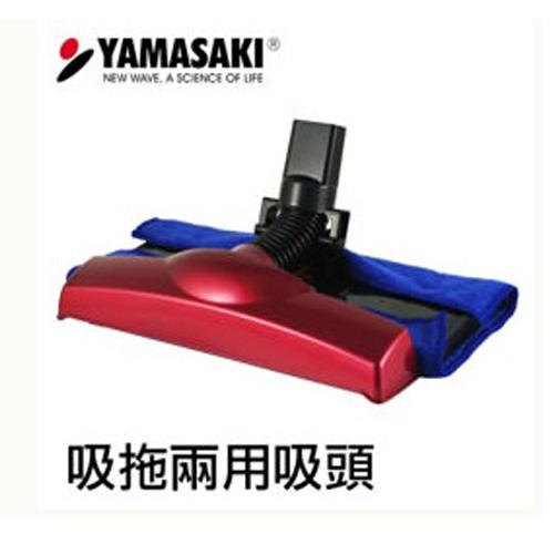  配件  吸拖兩用吸頭 山崎專用吸塵器SK-V1/V2適用 【吸地+拖地一次滿足】