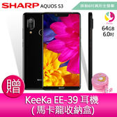 分期0利率 SHARP AQUOS S3 4G/64G 智慧手機 贈『KeeKa EE-39 耳機 ( 馬卡龍收納盒) *1』