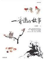 二手書博民逛書店 《一首詩的故事-經典智慧25》 R2Y ISBN:9861781277│王盈雅