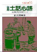 (二手書)台灣土話心語-台灣諺語淺釋(6)