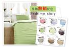 床邊故事+推薦超熱賣配色-精梳純棉 簡約素色_雙人6x7尺_鋪棉被套