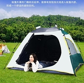 帳篷戶外黑膠雙層裝備野營加厚全自動野外露營防暴雨雙人防雨帳蓬 【全館免運】