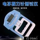 握力器 電子握力器 中考握力計 訓練計數握力測試儀 可調節電子測試儀器
