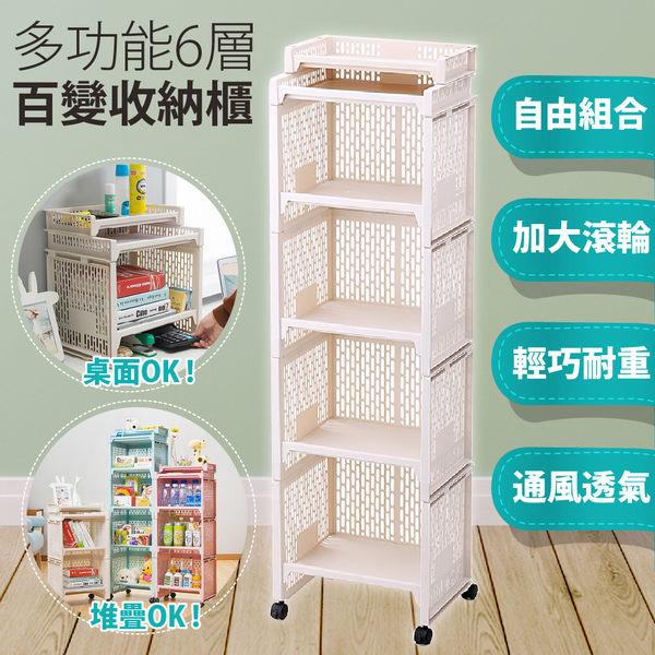 【FL生活+】日式6層多功能百變收納櫃(FL-081)底部附滾輪~可堆疊~浴室~廚房~臥室~收納箱