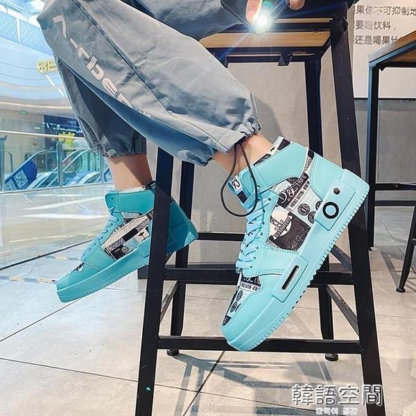 2021新款春季男鞋韓版高筒鞋潮流百搭運動休閒青少年增高板鞋潮鞋