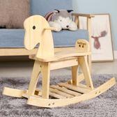 兒童木馬實木寶寶生日禮物嬰兒搖搖馬搖椅玩具木質益智創意小木馬【潮咖地帶】