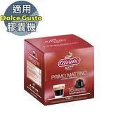 CA-DG02 Carraro Primo Mattino 咖啡膠囊 ☕Dolce Gusto機專用☕
