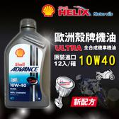 Shell ADVANCE ULTRA 4T 10W40 機車用全合成機油12入