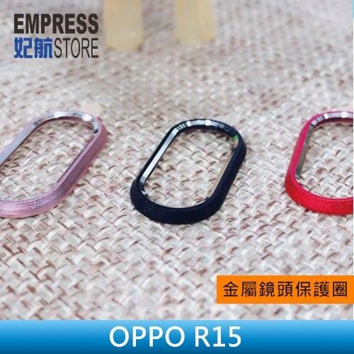 【妃航】OPPO R15 金屬/鋁合金 邊框 相機/鏡頭/後鏡頭 防刮 鏡頭圈/保護蓋/保護圈/保護套