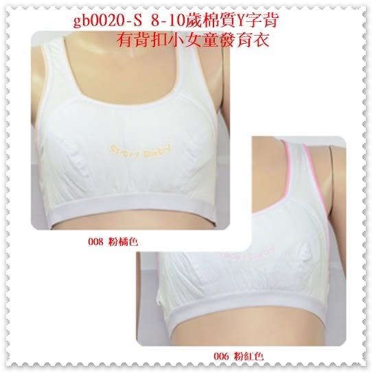 [特價區 $99/件] 8-10歲棉質Y字背有背扣小女童發育衣 下胸圍 58~67cms 可穿
