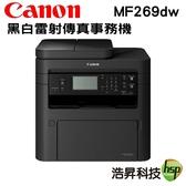 【搭CRG-051相容碳粉匣10支】Canon imageCLASS MF269dw 黑白雷射印表機