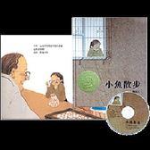 小魚散步(中英雙語+CD)