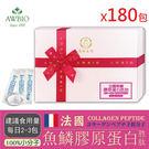 100%法國魚鱗膠原蛋白共180包(2盒...