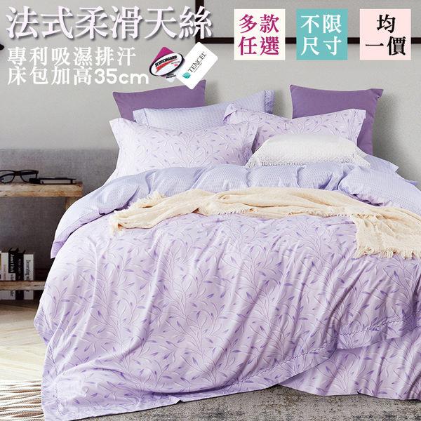 不限尺寸均一價《多款任選》獨家設計法式柔滑天絲 四件式兩用被床包組/加高35CM DOKOMO朵可•茉