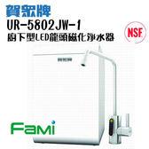 【fami】賀眾牌家庭淨水 微電腦磁礦淨水器 新款功能顯示龍頭 UR-5802JW-1廚下型LED龍頭磁化淨水器