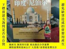 二手書博民逛書店罕見玩轉地球之印度·尼泊爾Y184422 Globe Trekk