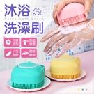 《柔適軟刷!幫助起泡》 矽膠沐浴刷 洗澡用具 洗頭刷 洗髮刷 洗澡刷 洗臉刷 沐浴刷 刷子