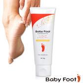 Baby Foot寶貝腳防龜裂滋潤水凝霜60g(效期2019/3/30)