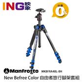 【映象攝影】Manfrotto MKBFRA4BL-BH 鋁合金旅行反折三腳架套組 正成公司貨 藍色 NEW Befree Color