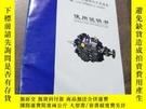 二手書博民逛書店MW罕見525Q系列汽車變速器使用說明書。Y403679