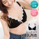 台灣製 哺乳內衣 黑系蕾絲滾邊專業哺乳內衣 34-38 C-F 愛戀小媽咪
