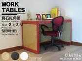 ♞空間特工♞(長4尺x深2x高2.5,有色封板) 寶石紅 免螺絲角鋼 DIY 獨家辦公桌 學生桌 B款