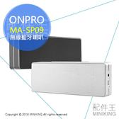 【配件王】一年保 公司貨 ONPRO MA-SP09 金屬 質感 攜帶型 無線 藍牙喇叭 揚聲器 10W大音量