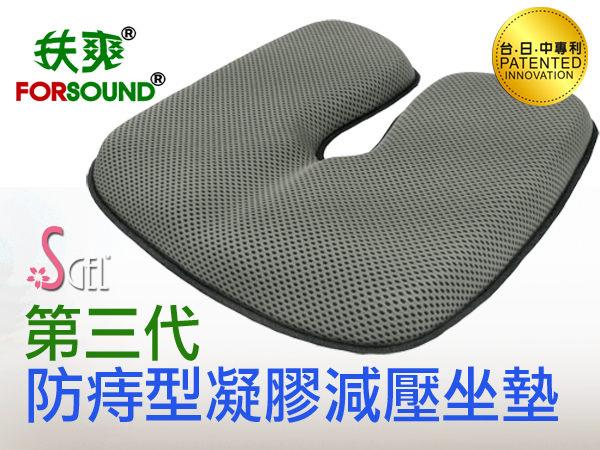 【扶爽防痔型第三代專利凝膠坐墊】久坐痔瘡尾椎患者的福音