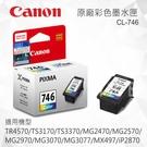 CANON CL-746 原廠彩色墨水匣 適用 TR4570/TS3170/TS3370/MG2470/MG2570/MG2970/MG3070/MG3077/MX497/iP2870
