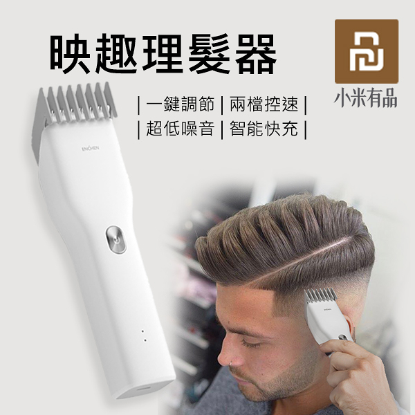 【coni mall】小米有品映趣理髮器 現貨 理髮機 剃髮 USB充電 圓潤刀頭