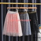 女童短裙半身裙夏裝兒童中大童女孩夏天蓬蓬星星網紗裙子【時尚大衣櫥】