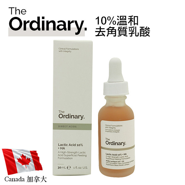 The Ordinary 10%溫和去角質乳酸 30ml 加拿大【小紅帽美妝】