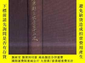 二手書博民逛書店罕見昭和56年日文原版 文泉老版書屋精40