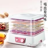 220V干果機水果烘干機食品蔬菜寵物肉類食物脫水風干機家用小型WD 晴天時尚館