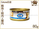 寵物家族*-Catuna白金貓罐 鮪魚+蝦肉+蟹肉
