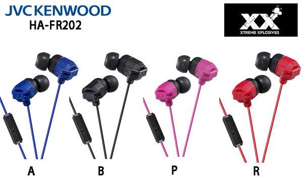 JVC HA-FR202 (贈硬殼收納盒) XX重低音耳道式耳機附手機通話MIC
