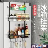 新款冰箱掛架廚房調味料架廚房用品側壁掛式置物收納架紙巾保鮮膜 百分百