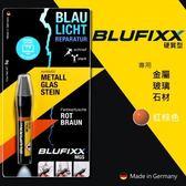 德國BLUFIXX藍光固化膠 補充膠 硬質型紅棕色 德國製