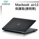 apple筆電 MacBook Air13機身硬式保護殼【透明黑】X-doria品牌/先創代理