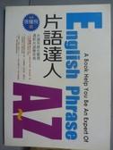 【書寶二手書T3/語言學習_PPD】片語達人A~Z_張耀飛