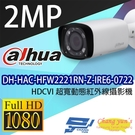 高雄/台南/屏東監視器 DH-HAC-HFW2221RN-Z-IRE6-0722 寬動態紅外線攝影機 大華dahua