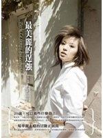 二手書博民逛書店《最美麗的逞強》 R2Y ISBN:9868553644│劉品言