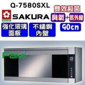 【fami】櫻花烘碗機 懸掛式烘碗機 Q 7580 XL (90CM) 臭氧+紫外線殺菌烘碗機