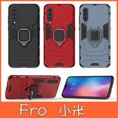 小米 紅米Note7 小米9 指環鋼鐵俠 手機殼 支架 保護殼 全包邊 防摔
