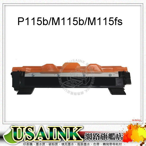 USAINK☆FUJI XEROX CT202137 相容碳粉匣 適用:Docuprint P115b/M115b/M115fs/P115w/M115w/M115z