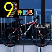 山地車自行車成人男女變速雙碟剎雙減震超輕學生越野單車QM   良品鋪子
