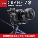 【Crane 雲鶴 2S】三軸 穩定器 智雲 Zhiyun 手持 適用 單眼 相機 攝影機 正成公司貨 屮X7